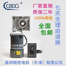 цена на DC24V 120W RV30 RV40 speed control motor with worm gear reducer  right angle motor