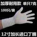 Одноразовые перчатки, 12 дюймов длинный толстый латекса резиновые мытье волос и мытья посуды