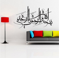 W010-M Free Shipping Islamic Wall Art Decal Stickers Canvas Bismillah Calligraphy Arabic Muslim  Muslim size 97*57cm