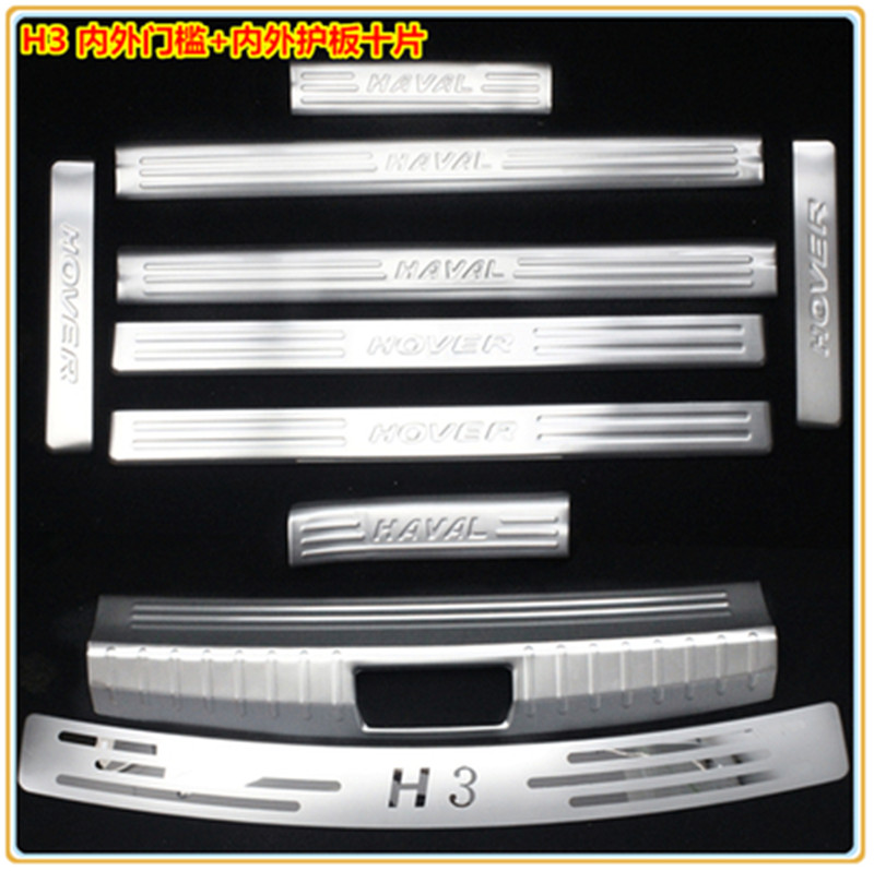 Stainless Ste Rear bumper Protector Sill Scuff Plate/Door Sill Protector Sticker For 2009-2012 Great Wall Haval/Hover H3 10PCS rear bumper protector back door sill sucff plate for chevrolet chevy epica 2011 2012 stainless steel 1pc
