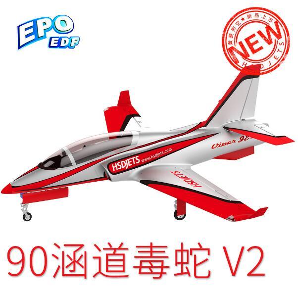 HSD Hobby 90mm Viper V2 radio control rc jet EDF airplane toy model hobby PNP