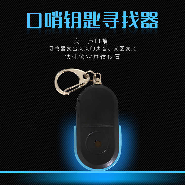 NEW Key Finder Whistle or Shout Wireless Anti-Lost Alarm Whistle Sound Locator with Keyring Chain LED Light