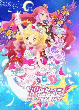 《偶像活动Stars!第二季》2017年日本动漫在线观看