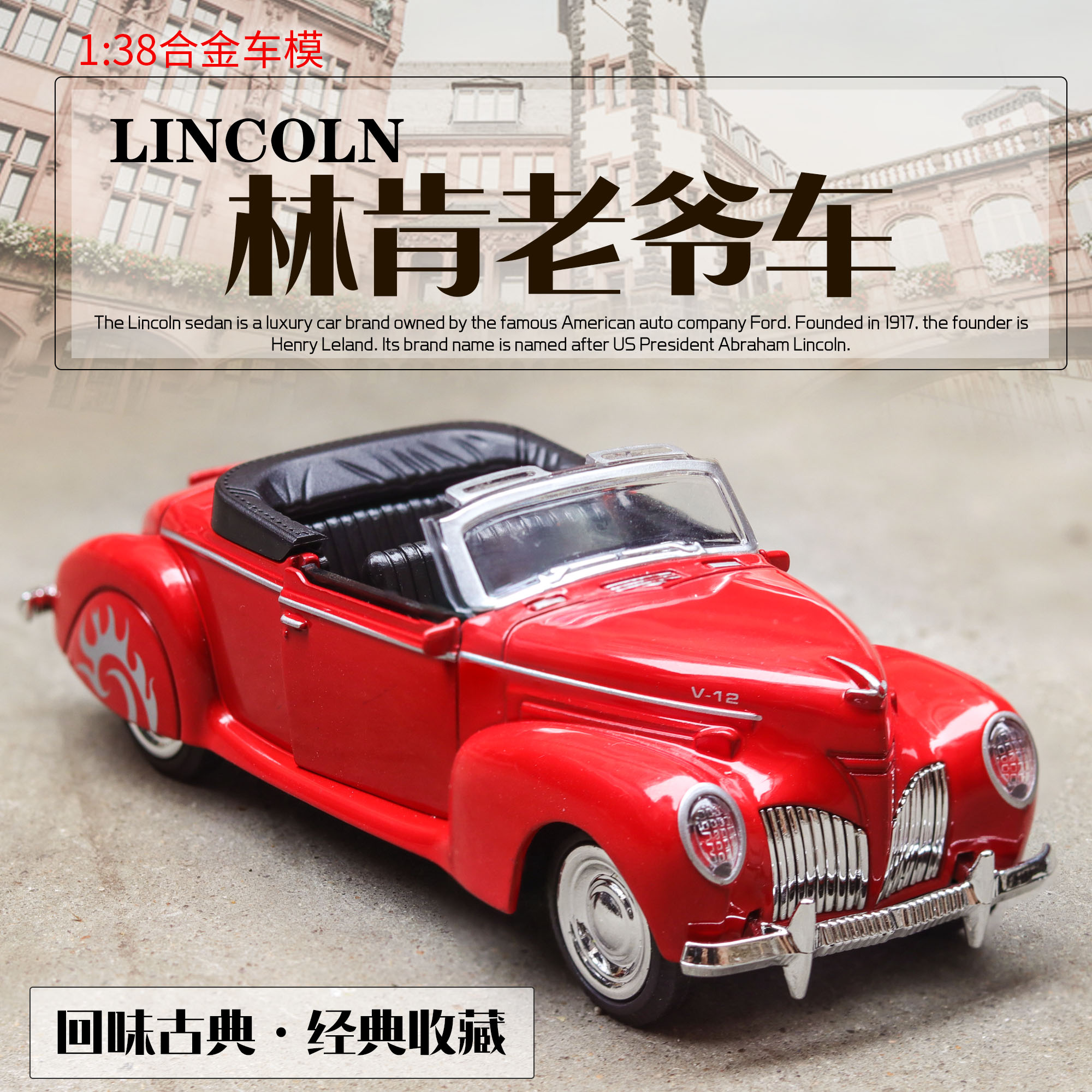 1:38 Toy Car Lincoln Old Car  Metal Toy Alloy Car Diecasts & Toy Vehicles Car Model Miniature Scale Model Car Toys For Children