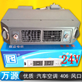24V Automotive air conditioning evaporator 406, agricultural harvesters truck lorry car Universal auto ac evaporator