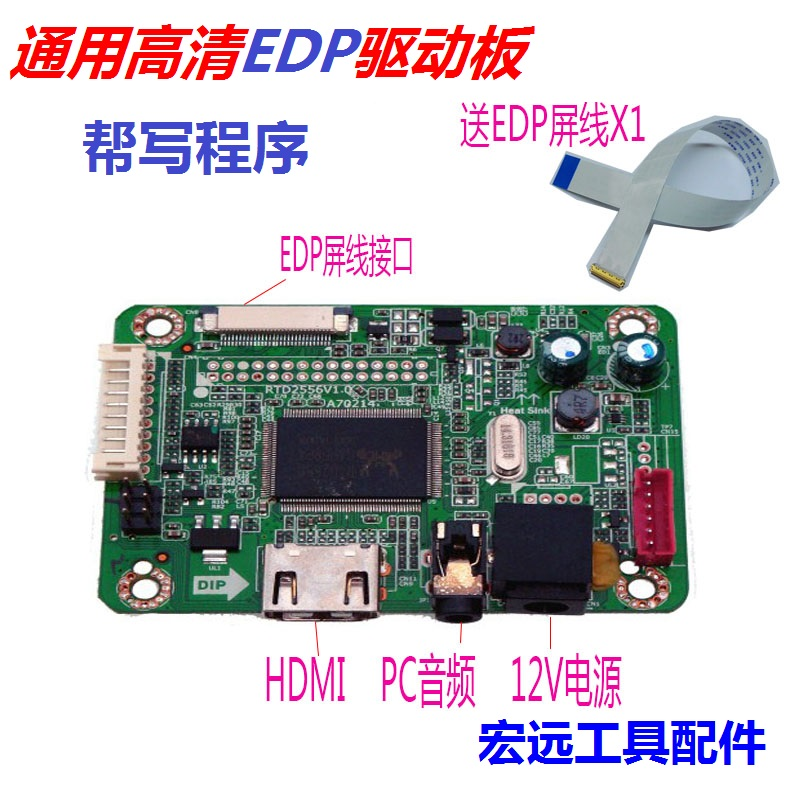 HDMI To EDP Adapter Board For HD Universal LCD Screen Driver 10 Inch To 17 Inch 1080p