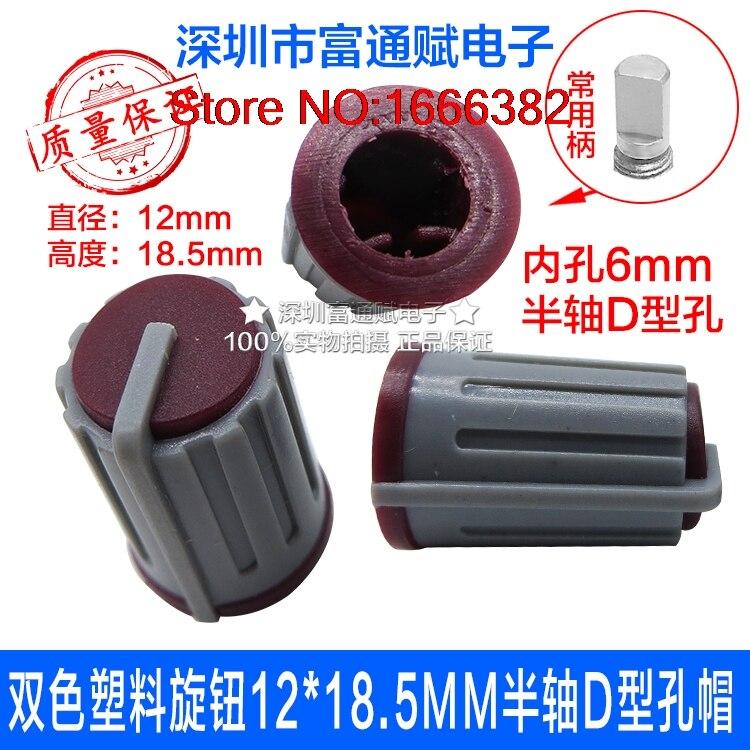 Consumer Electronics United Two-color Plastic Knob 12x18.5mm 12x19mm Plastic Potentiometer Cap Knob Encoder Hat Half Axle D-hole