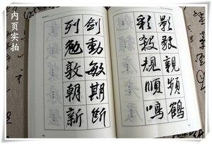 Image 4 - Китайская Базовая книга для письма, Китайская традиционная книга для начинающих, энциклопедия китайской каллиграфии с известными произведениями