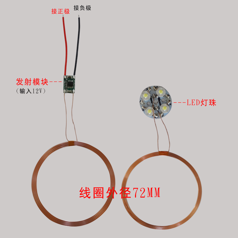 Magnetic suspension DC long distance wireless power supply module (outer diameter 72mm) long distance wireless transmission module of wireless 600mm dc power supply module of high power wireless charging module