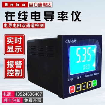 CM-230B/508 Industrial On-line Conductivity Meter Water Conductivity TDS Dual Channel Conductivity Resistance Monitor