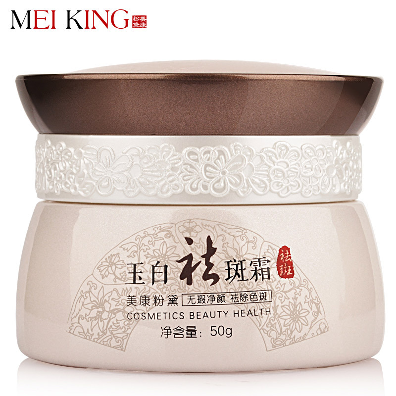 MEIKING Face Cream Skincare Brighten Whitening Anti-Aging Day Cream Skin Care Remove Sunburn Pigmentation Chloasma Cream 50g