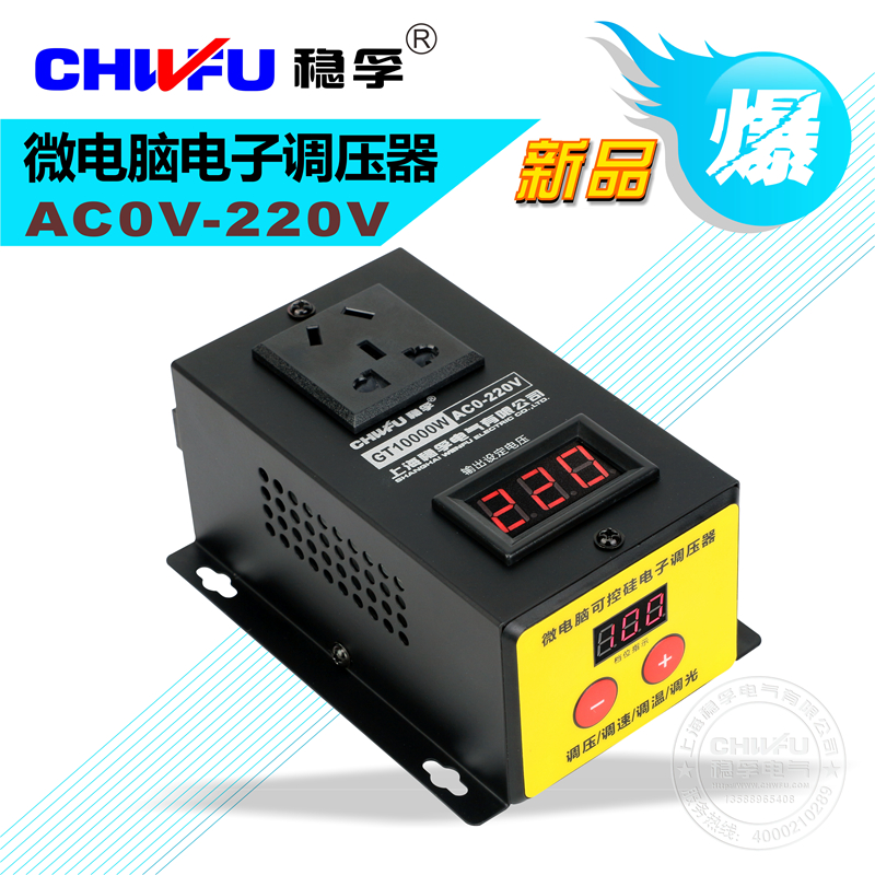 10000W High Power Thyristor Electronic Regulator Speed Variable Speed Governor Thermostat 220V