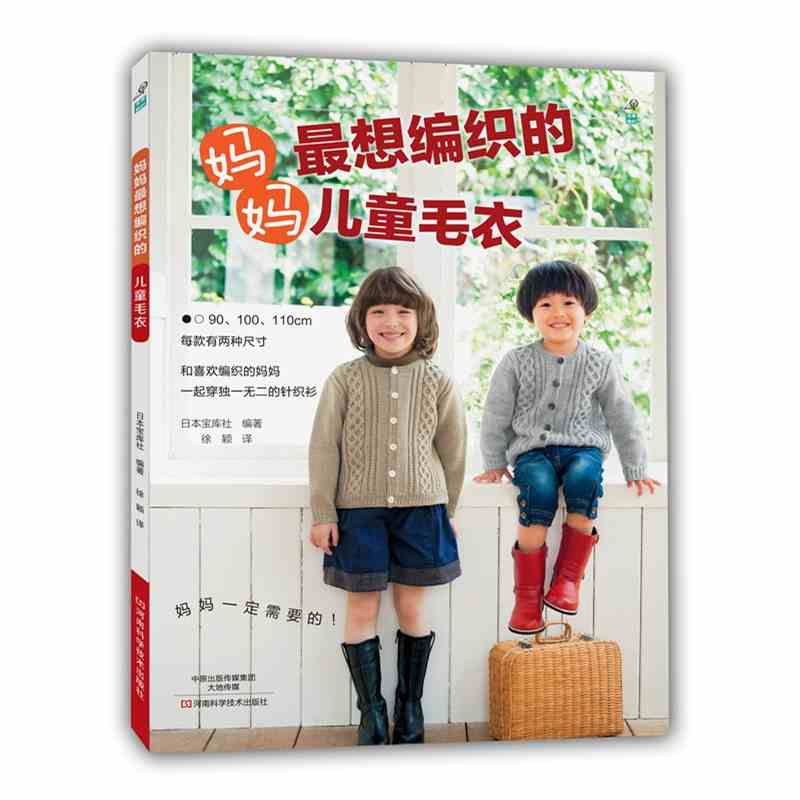 Japanese Sweater Weaving Book Chinese Edition Knit Tutorial Book Cloth, Scarves, Hats Handmade Book For Kids 90cm-110 Cm High