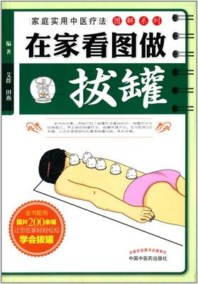 Used Explanation And Illustration Of Household Fire Cupping  / Look At Pictures At Home And Do Cupping In Chinese By Tian Yan