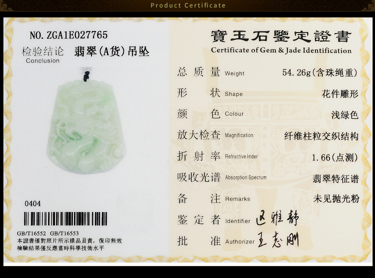 Pendants Fine Jewelry Natural Jadeite Chinese Zodiac Jade Pendant Chinese Zodiac Signs Transshipment Jade Yu Pei Necklace Pendant To Be Distributed All Over The World