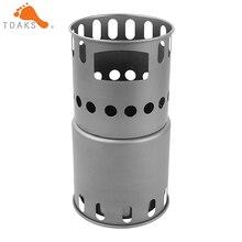 TOAKS תרמילאים טיטניום עץ תנור קטן גודל STV 12 Ultralight נייד טיטניום עץ בוער רק 151g
