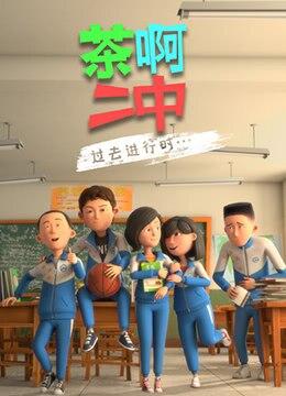 《茶啊二中 第四季》2018年中国大陆剧情,喜剧,动画动漫在线观看