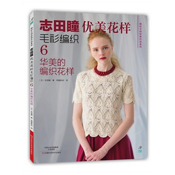 Shida Hitomi knitting book COUTURE KNIT NARUNATU Janpenese beautiful pattern sweater weaving sixth : gorgeous knitting pattern creative knitting pattern book with 218 simple beautiful patterns sweater weaving tutorial textbook in chinese