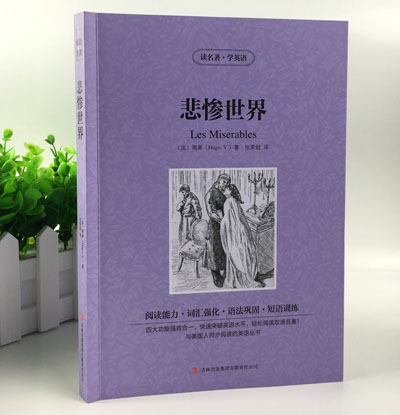 World Famous Bilingual Fiction Novel Book The Wretched,The Miserable Ones In Chinese And English