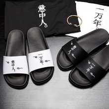 цены на New Summer Men Slides Male Outside Slippers Women&Men Casual Slides Chinese Characters Unisex Casual Slippers Lovers Beach Shoes  в интернет-магазинах