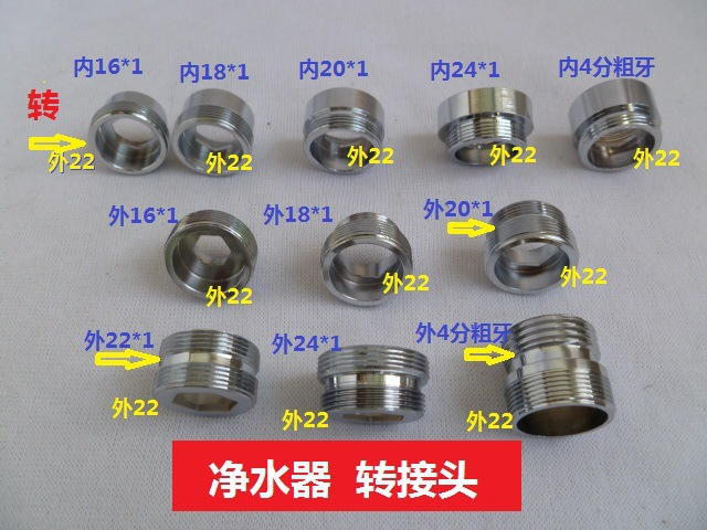 Faucet Fittings Bubbler Water Purifier Water Purifier Adapter External Teeth 4 Minutes Turn M22 Fine Tooth Connector