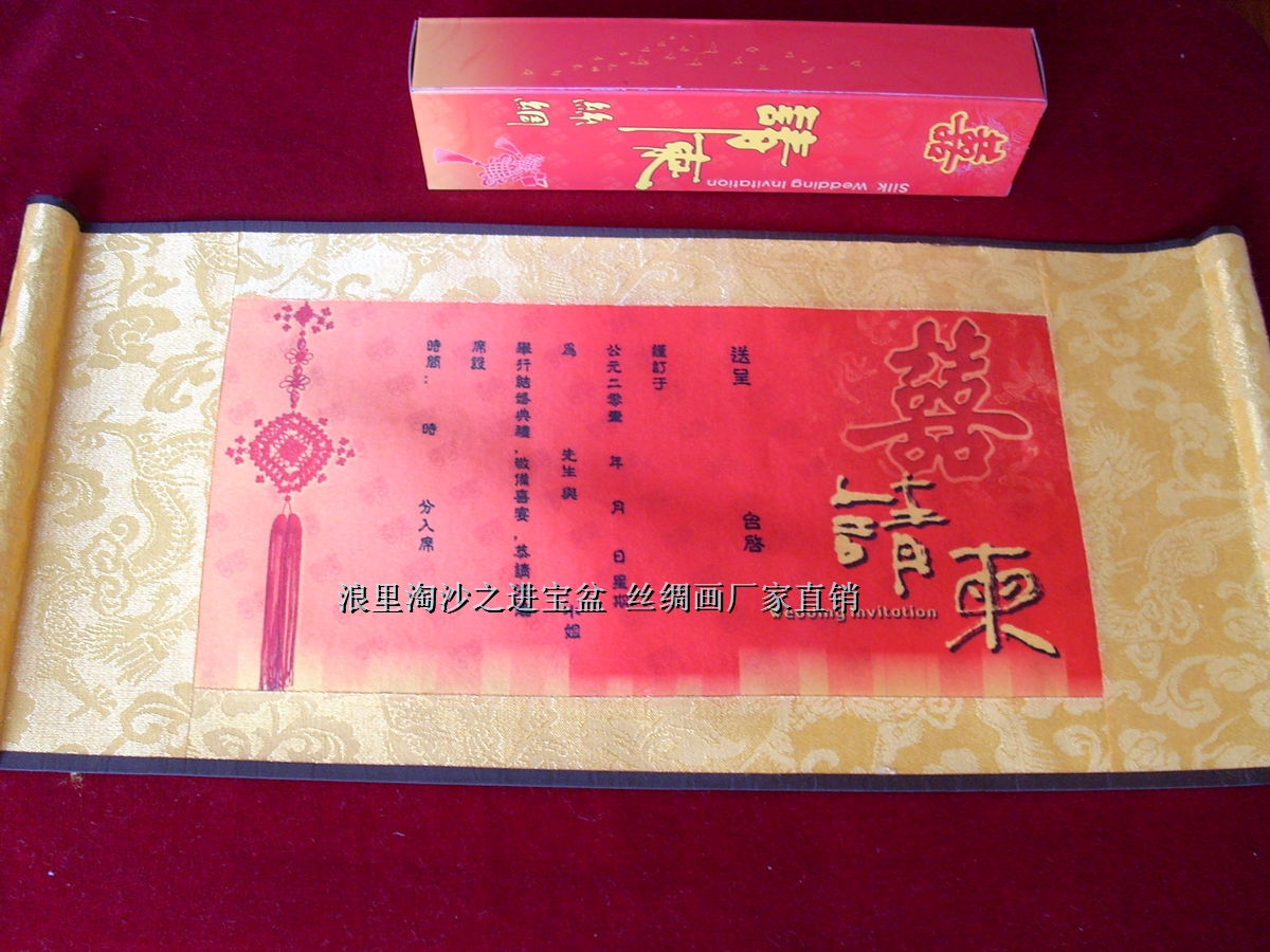 Handwritten silk type scroll traditional chinese style wedding ...