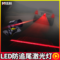 Car Styling Laser Lamp For Preventing Rear End Collision Anti Fog Haze Waterproof Anti Fog Warning