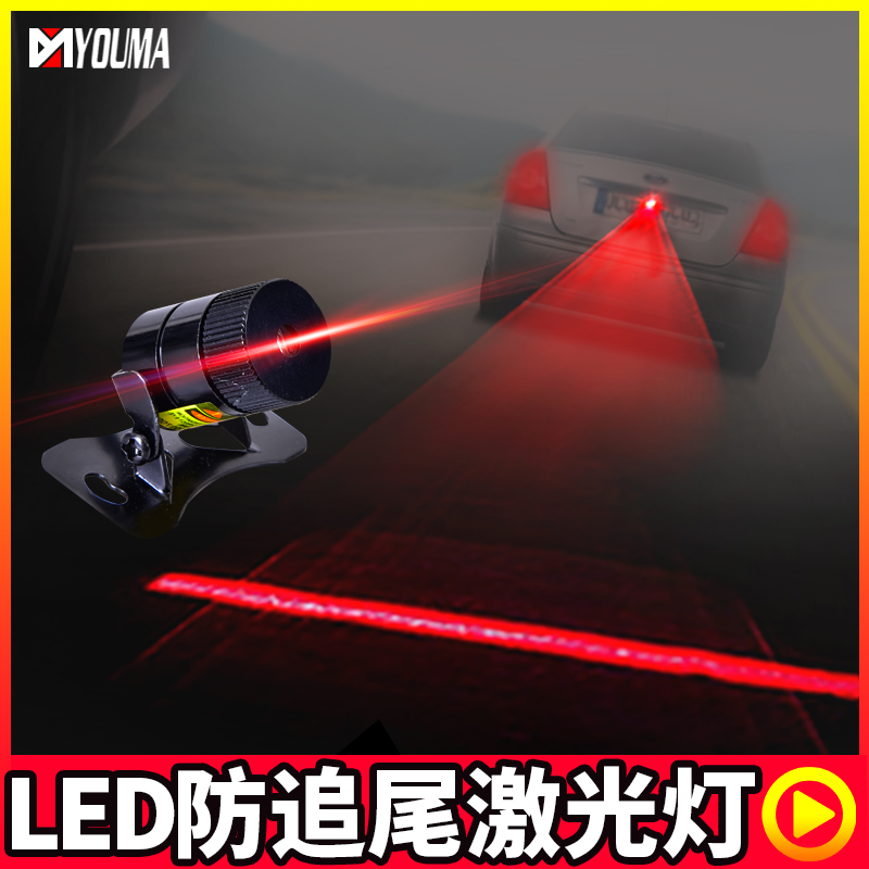 Car Styling Laser lamp for preventing rear end collision Anti-fog haze waterproof anti-fog warning laser taillight fog light цена и фото