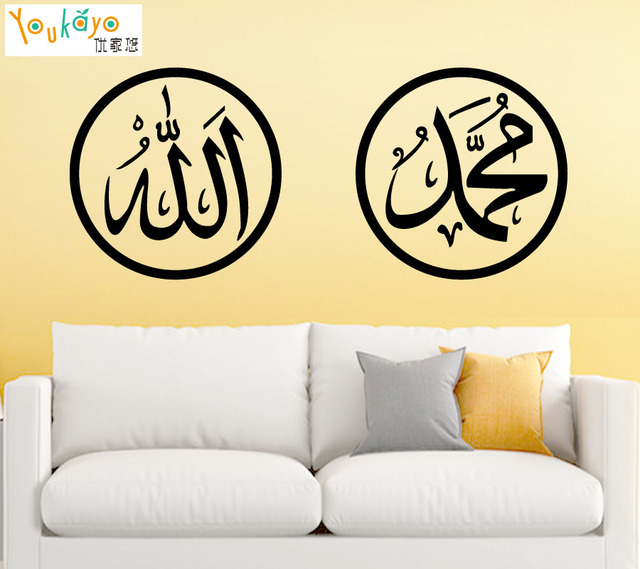 Islamic Arabic Calligraphy Circle Wall Sticker Home Muslim Sticker ...