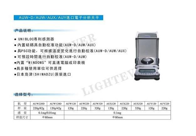 Japan SHIMADZU Shimadzu AUX220 electronic analytical balance