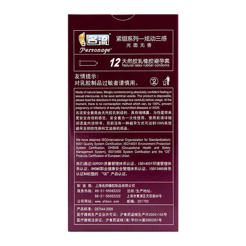 12Pcs Condom Small Set Thin As The Wing Ultra-Thin Condom Sex Tool Safe Contraception Sex Products for Men Sex Toys