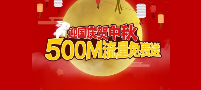 关注中国联通官方微博秒领500M全国流量