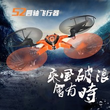 Super strong anti fall reomote control helicopter Quadcopter  S2 WIFI real-time transmission professional 2.0 MP Aerial RC drone