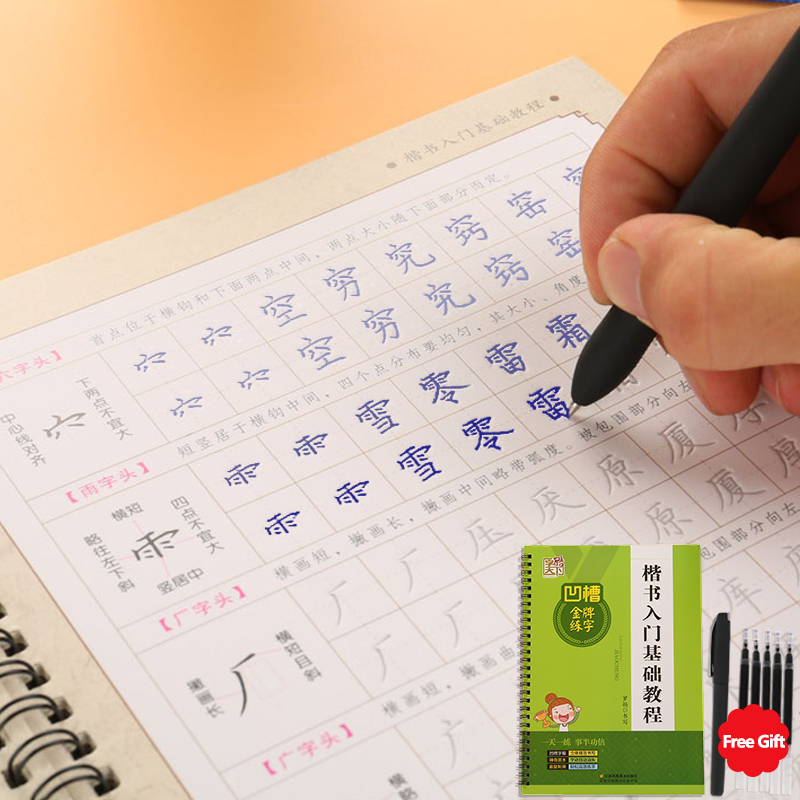 Learn Chinese Beginners' Groove Calligraphy Copybook In Kaishu Erasable Pen For Kid Adult Characters Workbook Hanzi Notebook Hsk