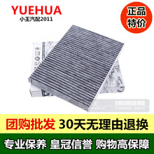 forVolkswagen Lavida Bora Golf four air conditioning air conditioning filter with activated carbon lattice small maintenance acc