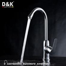 D & K DA1362401 Hochwertige Küchenarmatur Verchromt Kupfer Einzigen griff waschbecken wasserhahn in der küche warmen und kalten mixer