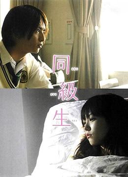 《同级生》2008年日本电影在线观看