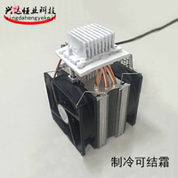 Semiconductor Refrigeration Chip 24V Mini Air Conditioning Small Package DIY Electronic Refrigerator Production Kit