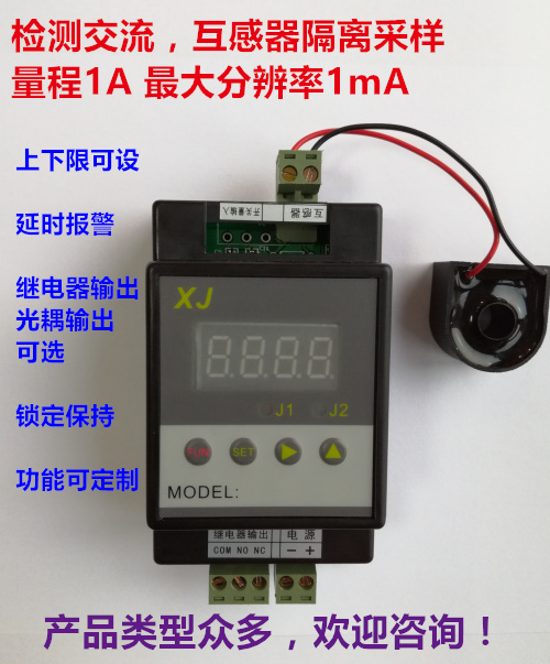 Low Current Detection Module Current Sensor Upper and Lower Limit Delay Setting Relay Alarm XJ-S25Low Current Detection Module Current Sensor Upper and Lower Limit Delay Setting Relay Alarm XJ-S25