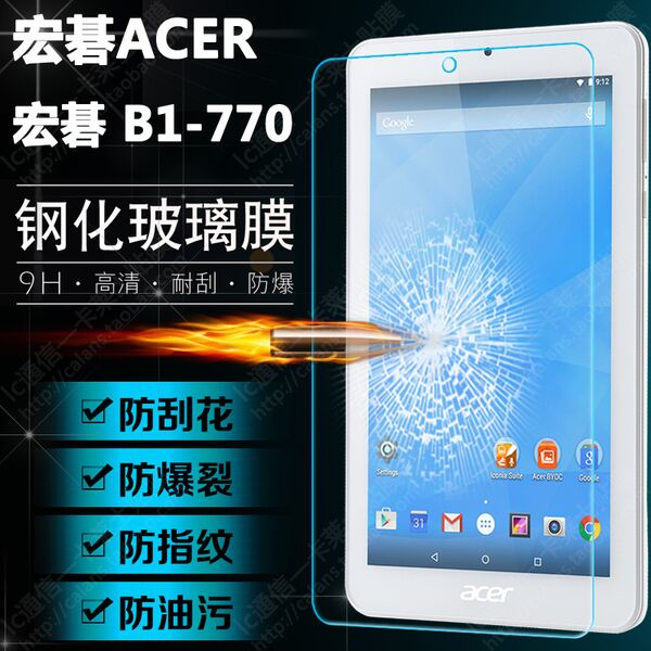 9H Tempered Glass Screen Protector Film For Acer Iconia One 7 B1-770 B1 770 7 Tablet + Alcohol Cloth + Dust Absorber9H Tempered Glass Screen Protector Film For Acer Iconia One 7 B1-770 B1 770 7 Tablet + Alcohol Cloth + Dust Absorber