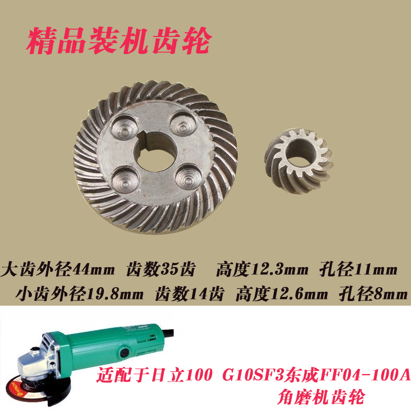 Electric Angle Grinder Gear For Hitachi 100 G10SF3 Angle Grinder Gear Accessories Spare Parts set of driven cambered angle gear