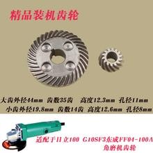 Электрический угловая шлифовальная машина механизм для Hitachi 100 G10SF3 угловая шлифовальная машина механизм аксессуары запасные части
