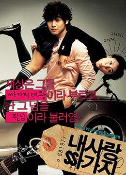 《奴隶情人》2004年韩国喜剧,爱情电影在线观看