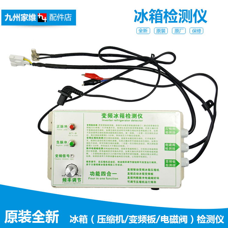 Refrigerator Compressor Variable Frequency Board Tester