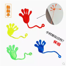 New Joyful Funny Baby Girls Boys Mini Sticky Hands Elastic Vending Birthday Party Favors Toy Hot Sale Random Color(China)