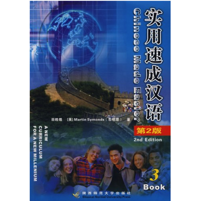 Chinese Made Easier Vol. 3 Textbook (1CD )A New Curriculum For A New Millenium English  Version