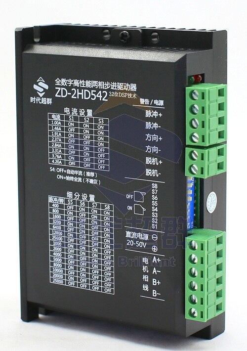 57/86 stepper motor driver ZD-2HD542 250 subdivision 4.2A stepper drive 542 stepper drives new spot original v2 0 version 57 stepper motor