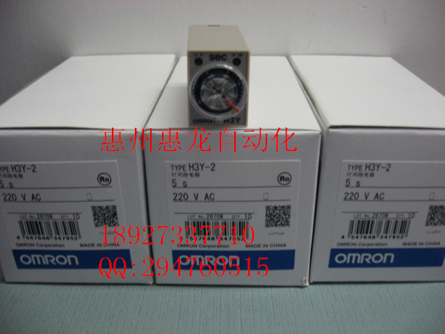 [ZOB] New original authentic OMRON Omron time relay H3Y-2 5S AC220V --5PCS/LOT