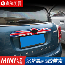цена на Exterior Rear Trunk Trim Lid Cover Tail Tailgate Door Handle Strip Molding Trim For MINI coutryman F60 Car Styling Accessories