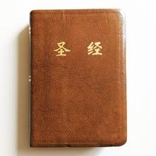 A bíblia sagrada a versão da união chinesa (cuv) polegar índice simplificado igreja chinesa edição antigo testamento e novo testamento 64 k